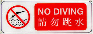 diving danger: no diving warning sign in English and Chinese