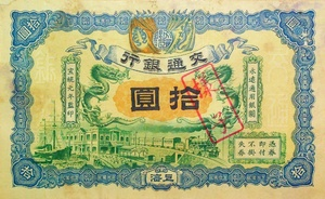 An old Chinese banknote