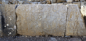Ancient inscription: A ruined inscription in the remains of Nimrod's fortress (Qal'at Namrud, Mivtzar Nimrod), a 13th Century stronghold in the northern Golan Heights, Israel. Photography at this site was freely permitted.