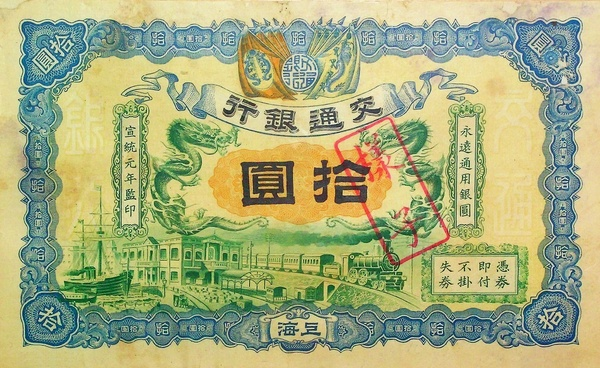 An old Chinese banknote: This is an old Chinese banknote 'Yuan', used in the first half of 20-th century.